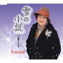 雪の小説/CDシングル(12cm)/YZME-15114