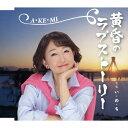 黄昏のラブストーリー/CDシングル(12cm)/YZME-15115