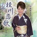 桂川恋歌/CDシングル(12cm)/YZME-15117