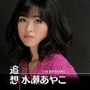 追想/CDシングル(12cm)/YZME-15123