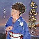 竜飛海峡/CDシングル(12cm)/YZME-15124