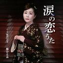 涙の恋うた/私のいのち/CDシングル(12cm)/YZME-15125
