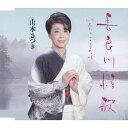 長良川情歌/CDシングル(12cm)/YZME-15130