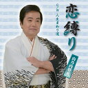 恋縛り/CDシングル(12cm)/YZME-15132