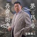 夢の残り香/CDシングル(12cm)/YZME-15134