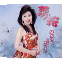 夢桜/CDシングル(12cm)/YZME-15143