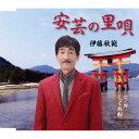 安芸の里唄/CDシングル(12cm)/YZME-15146