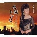 大阪トンビ/CDシングル(12cm)/YZME-15147