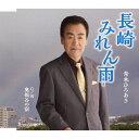 長崎みれん雨/CDシングル(12cm)/YZME-15152