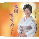 祇園すずめ/CDシングル(12cm)/YZME-15167