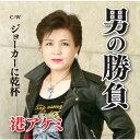 男の勝負/CDシングル(12cm)/YZME-15173