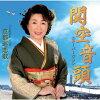 関空音頭~ニューバージョン~/CDシングル(12cm)/YZME-15192