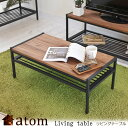 天然木製 リビングテーブル PT-900BRN ブラウン