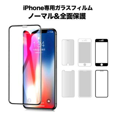 ガラスフィルム iPhone用 保護フィルム 液晶保護フィルム 強化ガラス