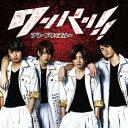 ワンパン!!/MONEY on the GAME【ワンパン!! ジャケット盤 typeB】/CDシングル(12cm)/TCWR-0021