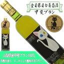 I Love Cats Wine 金目銀目白葡萄酒 Wine of odd-eye 甲斐ブラン 720ml