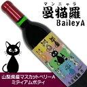 I Love Cats Wine 曼猫羅 マンニャラ 赤 ベリーA 720ml