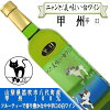 ニャンと美味しい白ワイン 甲州辛口 720ml I Love Catsコースター付き