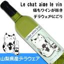 I Love Cats Wine Le chat aime le vin 猫もワインが好き デラウェアにごり 720ml
