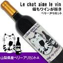 Le chat aime le vin 猫もワインが好き ベリーアリカント 720ml