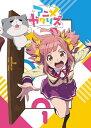 アニメガタリズ DVD1巻/DVD/DMPBA-017