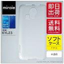 miraie KYL23/au専用 スマートフォンケース 無地ケース ソフトTPU半透明 AKYL23-TPCL-AAA-AAAA