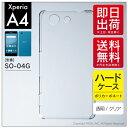 Xperia A4 SO-04G/docomo専用 スマートフォンケース 無地ケース クリア DSO04G-PCCL-AAA-AAAA