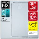 ARROWS NX F-04G/docomo専用 スマートフォンケース 無地ケース クリア DFJ04G-PCCL-AAA-AAAA