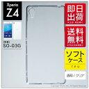 4REAL (Xperia Z4 SO-03G/docomo専用) スマートフォンケース 無地ケース (ソフトTPU半透明) DSO03G-TPCL-AAA-AAAA