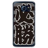 (スマホケース)必勝 ブラック×グレー (クリア)/ for Galaxy S6 SC-05G/docomo (Coverfull)