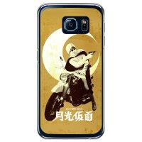 Coverfull 宣弘社ヒーローシリーズ 月光仮面 セピア クリア design by figeo / for Galaxy S6 SC-05G/docomo DSC05G-PCCL-152-MAN6