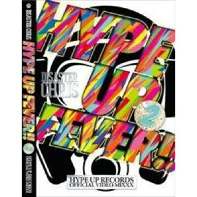 ハイプ・アップ・フィーバー!!2 -ハイプ・アップ・レコーズ・オフィシャル・ビデオ・ミックス-/DVD/DSCSD-2