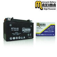 マキシマ メンテナンスフリーバッテリー MTX9-BS