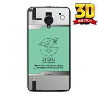 AQUOS PHONE Xx 206SH/SoftBank専用  ガッチャマンクラウズインサイト GC_insight シリーズ エンボスデザイン NOTE-design od O D クリア SSH206-PCEN-204-SBO3