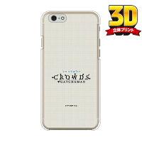 スマートフォンケース  ガッチャマンクラウズインサイト  GC  insight  シリーズ エンボスデザイン (title logo) クリア iPhone 6/Apple