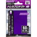 アンサー スモールサイズカード用 トレカプロテクトHG メタリックパープル ANS-TC047(60枚入)