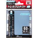 アンサー レギュラーサイズカード用 トレカプロテクトHG アクアブルー ANS-TC050(60枚入)