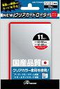 トレーディングカード・アーケードカード用 newクリアカードローダー レッド アンサー ANS-TC056RD