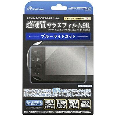 PV20用ガラス保護フィルム ブルーライトカット
