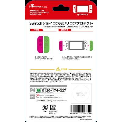 アンサー Switchジョイコン用 シリコンプロテクト(グリーン&ピンク) ANS-SW014GP(1コ入)