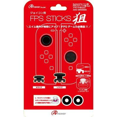 アンサー Switchジョイコン用 FPSスティック 狙 ブラック ANS-SW066BK(1セット)