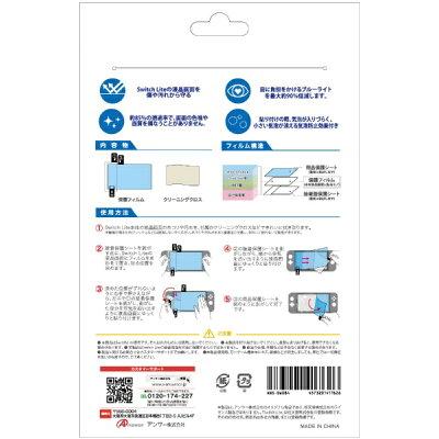 アンサー Answer Switch Lite用 液晶保護フィルム 自己吸着 ブルーライトカット ANS-SW084