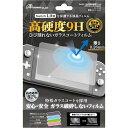 アンサー Switch Lite用 液晶保護フィルム ガラスコートフィルム9H ANS-SW086(1個)