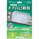 アンサー Switch Lite用 液晶保護フィルム 自己吸着 キズ修復 ANS-SW093(1個)