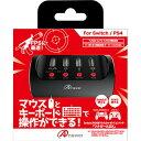 アンサー Switch/PS4用 マウス&キーボードコンバーター ツナガールDX ANS-SW111(1個)