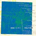 単色の世界/CD/DEP10-009