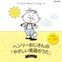 ヘンリーおじさんの「やさしい英語のうた」No.1 + 2 CD