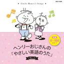 ヘンリーおじさんの(やさしい英語のうた) CD No.2 Uncle Henry's Songs CD 2