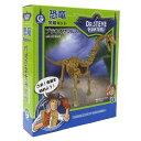恐竜発掘キットブラキオサウルス