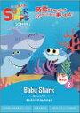 DVD Super Simple Songs 2 Baby Shark 赤ちゃんサメ キッズソングコレクション